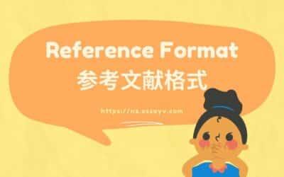 参考文献格式如何正确引用, EssayV解析Reference Format.